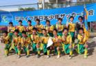 2021年度 QUALIER CUP栃木県U-12サッカー大会 宇河地区予選 5/8順位決定戦・10~12枠決定戦結果速報!情報をお待ちしています!