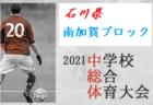 2021年度 加賀地区中学校体育大会 兼 石川県体会予選会(南加賀ブロック)結果情報お待ちしております! 6/19.20結果速報!