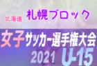 2021年度 サッカーカレンダー【愛知県】年間スケジュール一覧