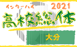2021年度 第69回大分県高校総合体育大会サッカー競技 男子 組合せ掲載!5/15.16大会延期