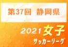 2021年度 第17回静岡県女子サッカーユースリーグ 10/24結果速報!