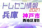 【メンバー】2021年度 神戸市西地区U-12 神戸市トレセン選考会推薦選手 及び 西地区トレセン選手(兵庫)