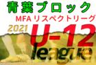 2021年度 MFA U-12 リスペクトリーグ 泉ブロック (宮城)7/4結果更新中!今後の日程など情報をお待ちしています!
