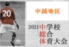 2021年度 第53回中越地区中学校サッカー大会 兼第52回新潟県中学校総合体育大会予選会 優勝は長岡市立江陽中!全結果掲載