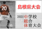 2021年度 第53回 松江市中学校サッカー選手権大会 (島根県) 大会情報募集中!