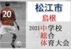 2021年度 第54回 島根県中学校サッカー選手権大会  大会情報募集中!