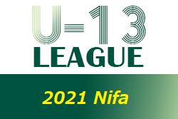 2021年度 Nifa U13サッカーリーグ 新潟  予選リーグ結果募集 9/23順位リーグ組合せも募集