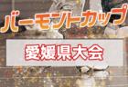 【延期】JFA第2回U-15女子サッカーリーグ2021中国