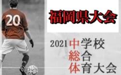 2021年度 福岡県中学校サッカー大会 7/27結果速報!!情報提供お待ちしています!