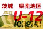 JFAU-12サッカーリーグ2021茨城 県西地区(U-12) 5/30結果速報