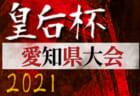 速報!2021年度 高円宮杯 U-15リーグ東海  7/25結果掲載!入力ありがとうございます!次回7/28,7/31,8/1