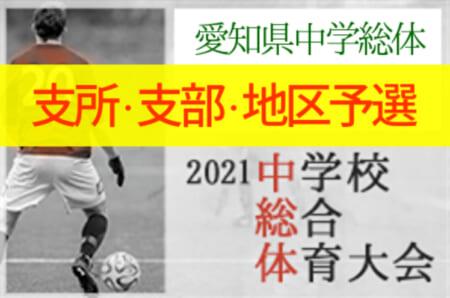 【随時更新】2021年度 愛知県中学総体 支所・支部・地区予選まとめ【情報募集中】
