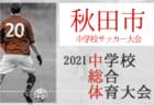 2021年度 第58回佐賀県中学校総合体育大会 伊万里・西松浦地区予選 日程・組み合わせ情報募集中です
