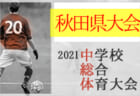 2021年度 第32回 小郡カップジュニアサッカー大会 U-12  福岡県 優勝はアッローロ!