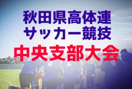 2021年度  秋田県高体連 中央支部サッカー競技  5/8,9結果速報!
