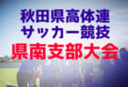 速報!2021年度JFA U-15女子サッカーリーグ(北海道)5/8,9結果速報!