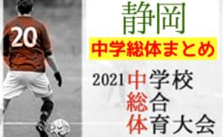 【随時更新】2021年度  静岡県中学総体 支部予選・地区予選まとめ  6/20磐周地区 情報ありがとうございます!【情報募集】