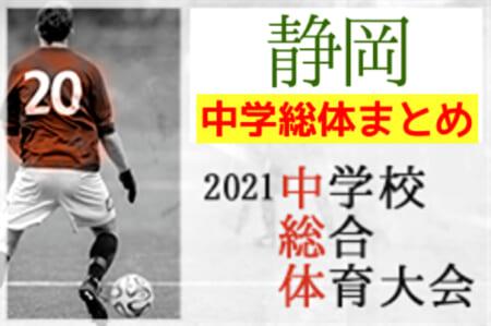 【随時更新】<2021年度  静岡県中学総体 支部予選・地区予選まとめ>情報提供お待ちしています!