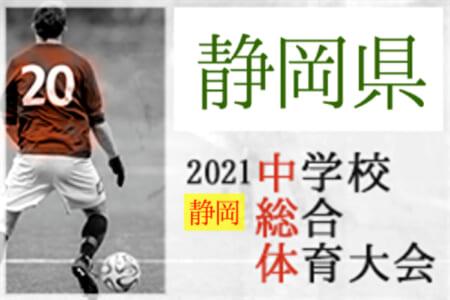 2021年度  静岡県中学総体サッカーの部  静岡県大会  ベスト4決定!準々決勝7/27結果掲載!7/28 準決勝結果速報!