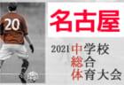 【優勝写真掲載】2021年度 愛知県高校女子サッカー大会(高校夏季大会)優勝は聖カピタニオ!5連覇達成!