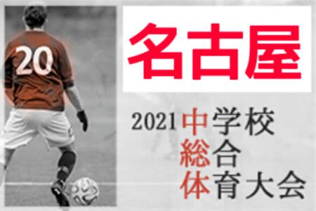 速報!2021年度  第58回名古屋市中学総体 サッカーの部  7/25 準決勝結果掲載!本城,一色が決勝進出!決勝・3決は7/27開催