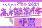 速報!高円宮杯 JFA U-18サッカープリンスリーグ2021北信越 第5節結果掲載 次回5/16