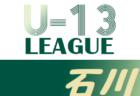 2021年度 北摂リーグU-12【伊丹ブロック】(兵庫)8/1結果! 結果未判明分・日程情報募集中です!
