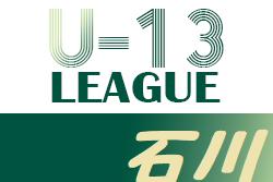 速報!U-13サッカーリーグ2021 第11回石川県リーグ 5/8結果速報!結果お待ちしております!