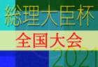2021年度(令和3年度)名古屋サッカー協会 3種 中学校選抜2年生 一次選考会 5/23開催!愛知県