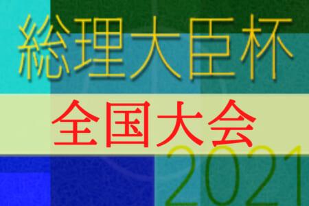 2021年度 第45回総理大臣杯 全日本大学サッカートーナメント(全国大会) 法政大が東洋大を逆転で下し4大会ぶり5回目の優勝!