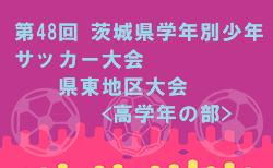 2021年度 JA共済CUP第48回 茨城県学年別少年サッカー大会県東地区大会<高学年の部> 組合せ・日程お待ちしています。