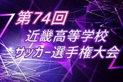2021年度 第74回近畿高校サッカー選手権大会(男子)優勝は東山!