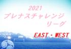 越谷FC ジュニアユース 体験練習会(セレクション)9/7開催!2022年度 埼玉県