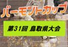 2021年度 第14回トモエ杯千歳カブスリーグ U-15 (北海道)5/3結果募集!情報お待ちしています!次回5/15