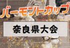 2021年度 第47回熊日学童オリンピックサッカー競技大会(熊本)6/19結果速報!