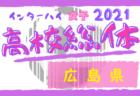 【延期】2021年度 愛知県U-12リーグ前期   再開日程情報をお待ちしています!