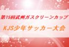 2021年度 第37回春日部市サッカーフェスティバル東彩ガス杯 結果速報6/13!