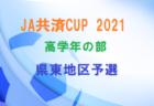 ザスパクサツ群馬 レディースジュニアユース練習会6/20は延期 7/18~開催 2022年度 群馬