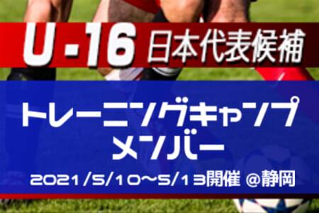 36名のメンバー発表!【U-16日本代表候補】トレーニングキャンプ  5/10~5/13開催 @静岡