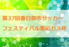 2021年度 ASAカップ四市少年サッカー連盟春季大会 埼玉 結果速報6/13