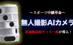 【6/13 東福岡C vs  柏陵】東福岡・NTT Sportict・RKB毎日放送・グリーンカードが連携!高校サッカー部のグラウンドからAIカメラがライブ配信!