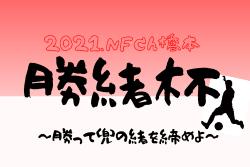 2021.NFC h橋本 U-13勝緒杯~勝って兜の緒を締めよ~ 7/21~25結果!情報お待ちしています。
