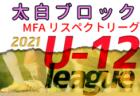 JFA U-10リーグ山形県置賜ブロック 2021 (山形県)7/17結果募集 次回8/7
