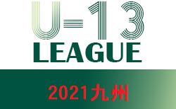 2021年度 U-13地域サッカーリーグ 2021 九州 日程お待ちしています