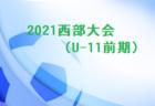 【横浜FCユース メンバー紹介】高円宮杯 U-18 サッカープレミアリーグ 2021 EAST(神奈川県)
