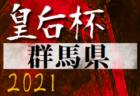 2021年度 第74回近畿高校サッカー選手権大会(男子) 6/19開幕!トーナメント全組合せ決定!