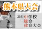 2021年度 熊本県中学校総合体育大会サッカー競技(中体連)天草地区代表決定! 7/24,25,26