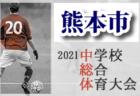 2021年度 熊本市中体連サッカー大会  準決勝6/23結果掲載!6/24決勝は花陵vsルーテル!