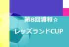 2021年度 第36回 日本クラブユースサッカー選手権(U-15)大会 千葉県予選   ブリオベッカ,ジェフ千葉,ラルク,ガナース,トーア,ソルティーロ,クラッキスの7代表が決定!情報提供ありがとうございます!