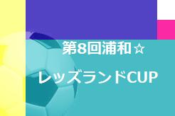 2021年度 第8回浦和☆レッズランドCUP supported by Enecle(埼玉) 優勝は浦和レッズ!
